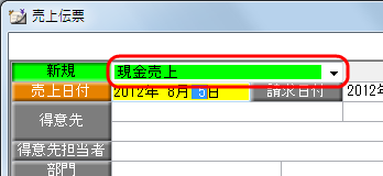 依田会計IT室長によるOBC奉行活用術-伝票区分-現金売上