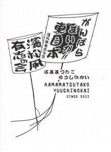 $浜松凧有志の会のブログ