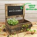 【黒板付きボックス・ブラック】(ガーデニング雑貨・植木鉢・オーナメント・テラコッタ・ブリキ)