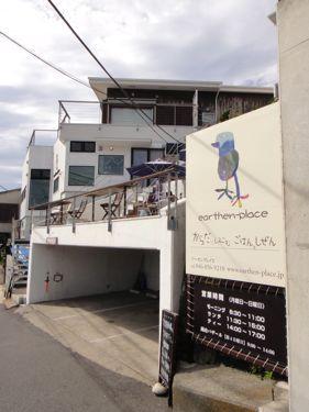 横浜発 驢馬人の美食な日々-earthen-place