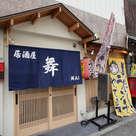 豊中駅徒歩3分 創作料理 『居酒屋 舞』