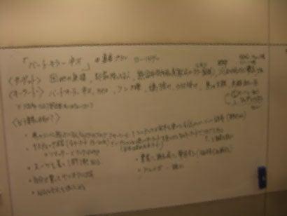 もしもドロップシッピング店長週記 第17期特待生Gaki 《Way to Rich》-奥成クラス 対面講座 20120804