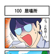 第100話