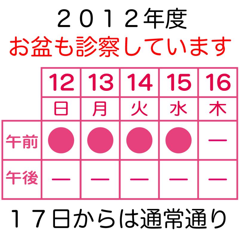 あゆみ整骨院2012年お盆の予定表