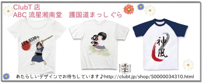 護国道まっしぐら/愛国淑女の日本再生-clubTバナー