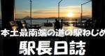 本土最南端の道の駅ねじめ 駅長日記