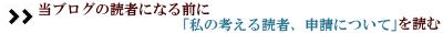 $初心者が0円で魅力的なアメブロを作る方法-読者申請について.png