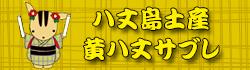 ハチブロ~八丈島ブログ~