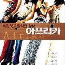 アフリカ~韓国映画ブ…