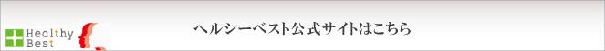 $粉末サプリメント★ヘルシーベスト社長日記-サプリメント 人気 ランキング