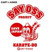 $Say Oss! プロジェクト オフィシャルブログ