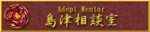 $Adept・Mentor 島津成晃の語録-バナー