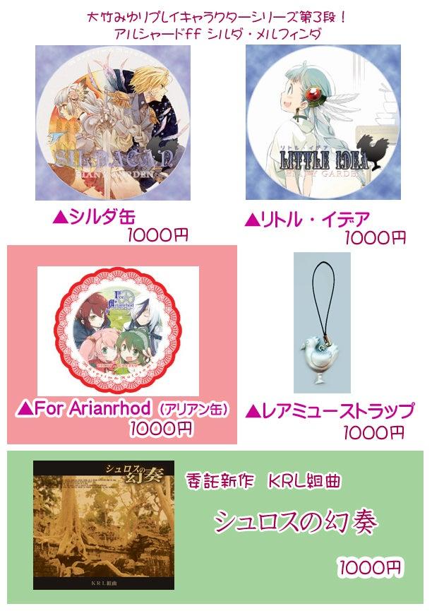 大竹みゆ オフィシャルブログ Primlog+ powered by Ameba