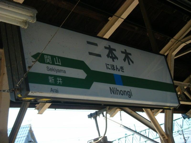 新津運輸区だより