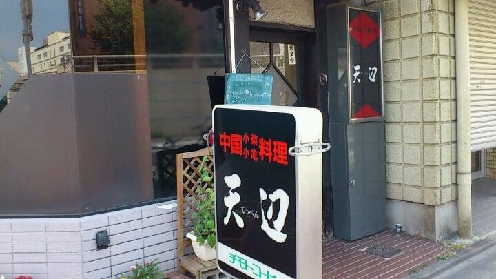 エリーゼのぶらぶら日記中華料理 天辺@福島市早稲町コメント