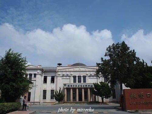 中国大連生活・観光旅行ニュース**-旅順日本関東法院跡地