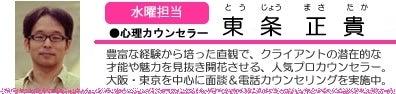 恋と仕事の心理学@カウンセリングサービス-東条2012-08-