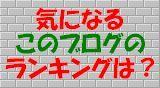 個別指導塾リタイア塾長が語る塾経営ノウハウブログ-ランキングチェック5