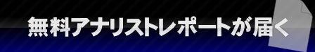$KCR総研代表 金田一洋次郎の証券アナリスト日記-無料アナリストレポートが届く