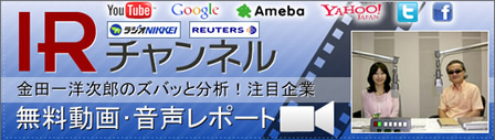 $KCR総研代表 金田一洋次郎の証券アナリスト日記-IRチャンネル
