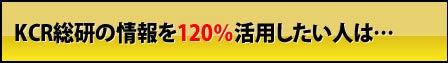 KCR総研代表 金田一洋次郎の証券アナリスト日記-120%活用したい人は