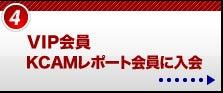 KCR総研代表 金田一洋次郎の証券アナリスト日記-KCAMレポート会員に入会