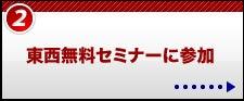KCR総研代表 金田一洋次郎の証券アナリスト日記-東西無料セミナーに参加