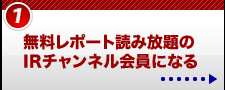 KCR総研代表 金田一洋次郎の証券アナリスト日記-IRチャンネル会員になる