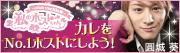 $向山毅オフィシャルブログ「TAKE story」Powered by Ameba
