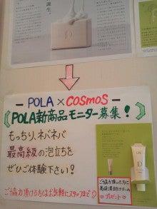 加圧ジムコスモス自由が丘店-P1010361.JPG