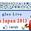 2013 日本でgl…