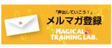 ボイトレGYM/マジカルトレーニングラボ