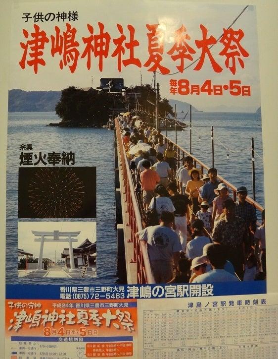 ヤマネの徒然ブログ-津嶋神社夏祭り
