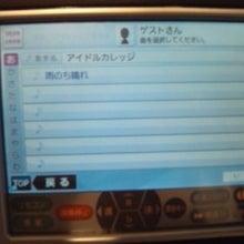 アイドルカレッジオフィシャルブログPowered by Ameba-rps20120809_010741.jpg