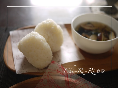 Chi-Ri-Ri ☆Good Enough to Eat☆