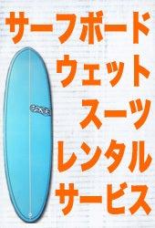 DAY IN THE LIFE!プロサーファー☆ヒラテツのBLOG-ボードウェットレンタルサービス