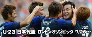 U-23 サッカー日本代表