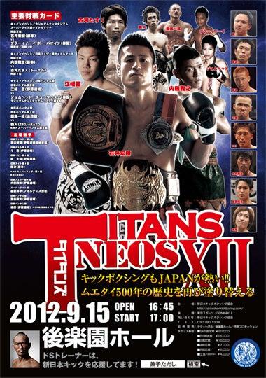 新日本キックボクシング協会-Titans neos12