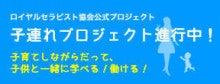 神奈川横浜★白楽ベビーマッサージ教室&資格取得スクール Tender*Heart~テンダーハート~