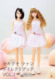 $momoko DOLLお買い物大作戦スペシャル2特設ブログ