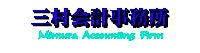 葛飾区の公認会計士・税理士である会計事務所の所長のブログ