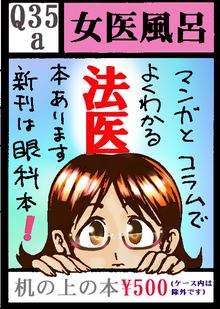 女医風呂 JOYBLOG-c82b