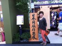$【クオリア】ミチコの ~うるおいのお花ライフ~-日本国政府出展