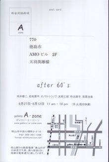 四國三郎のほにゃらら日記