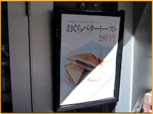 Kirin's Cafe  Style  /  カフェ・雑貨・グルメ & 街歩き-浅草 クローバーカフェ おぐらトースト