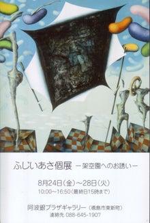 四國三郎のほにゃらら日記-2012 ふじいあさ展