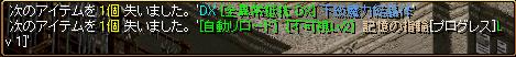 RELI姫のおてんば日記-絶望リング