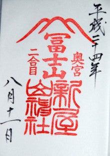 okasurferのブログ新屋山神社本宮・奥宮(富士吉田市新屋・上吉田)コメント