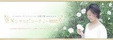 精神科医名越康文監修カウンセリングルーム~メンタルケアサロン『ピュアラル』のピュアブロ(カウンセリング・東京都渋谷区広尾)