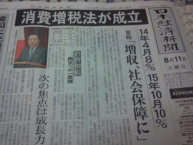 依田会計IT室長によるOBC奉行活用術-消費税増税